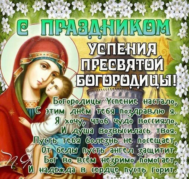 Картинки успение пресвятой богородицы 28 августа поздравление
