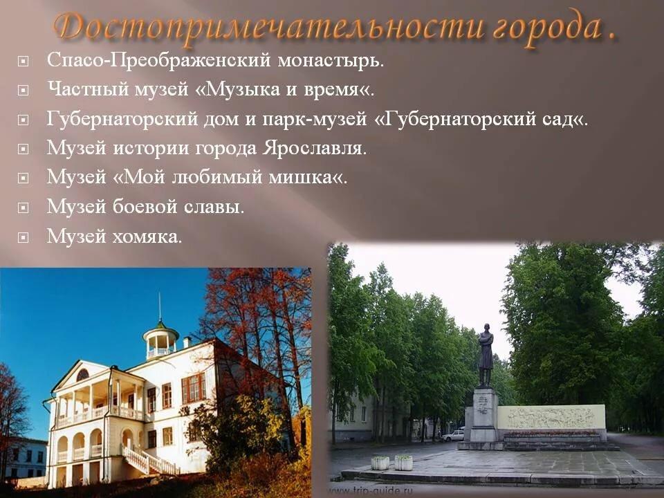 музеи ярославля фото с названиями и описанием
