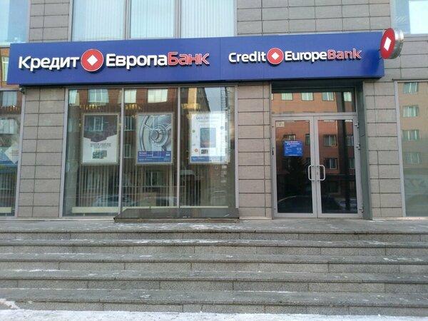 Кредит европа банк уфа взять кредит оформить кредит онлайн в банке авангард