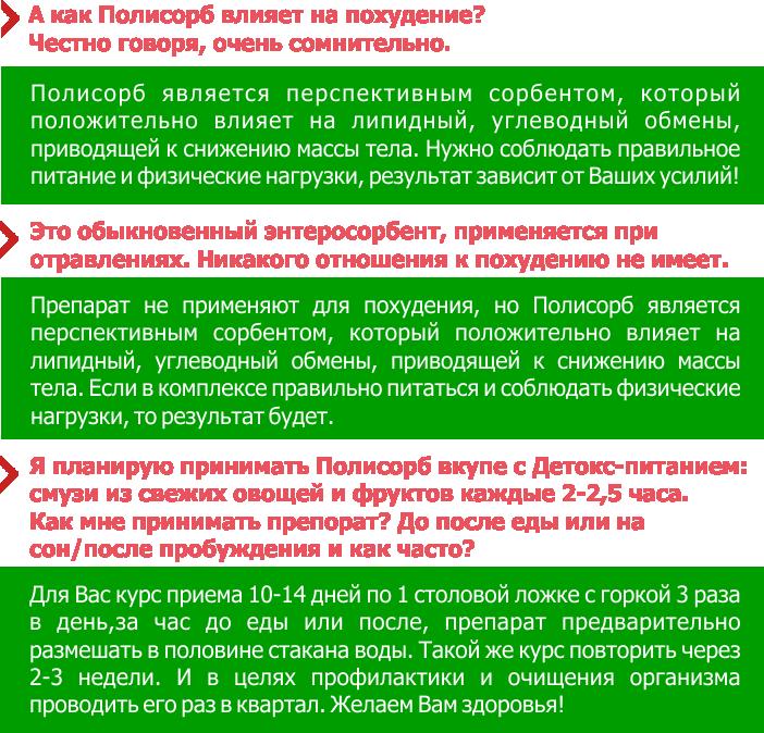 Полисорб Для Похудения Вред.