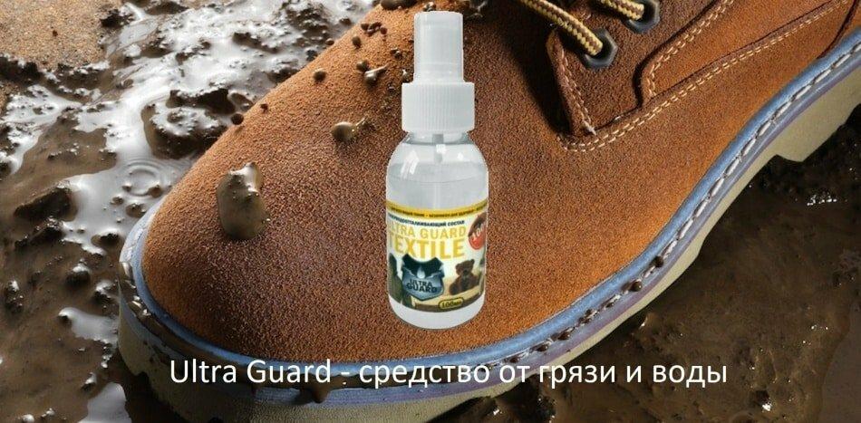 Ultra Guard от грязи и воды в Петропавловске-Камчатском