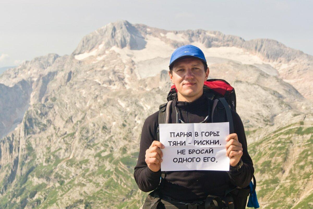 День рождения альпиниста