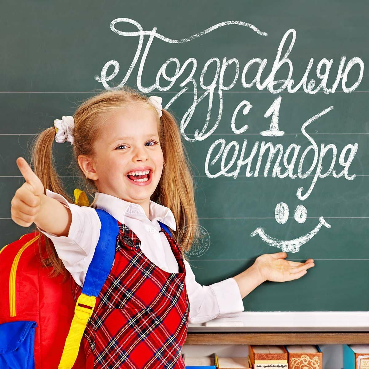 Картинка с 1 сентября ученику