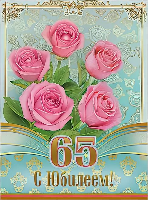 Бумаги, открытки с юбилеем женщине 65 лет в открытках