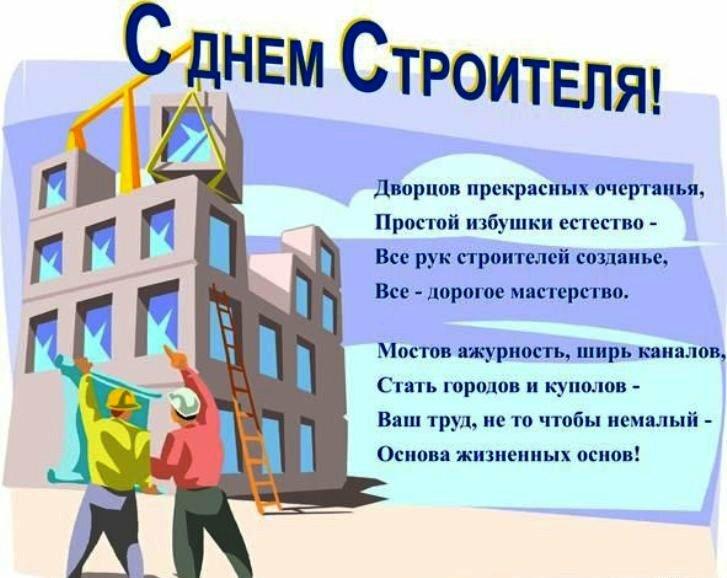 обоями директору день строителя открытка тогда улыбка