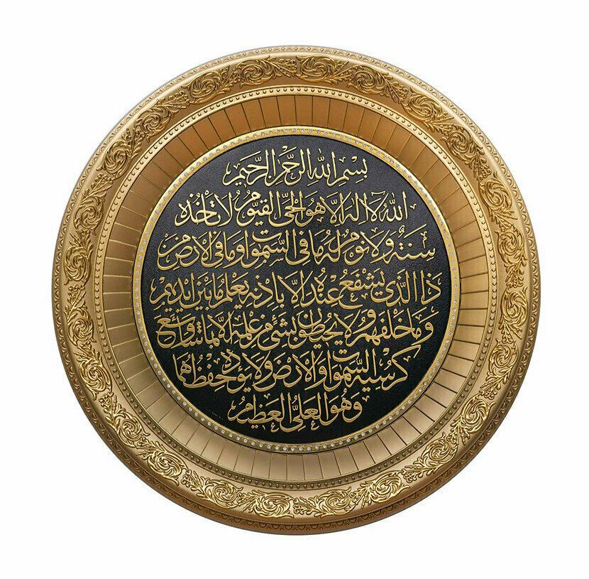 Исламские картинки с аятами на арабском сура аятуль курси