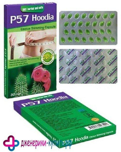 таблетки для похудения с кактусом