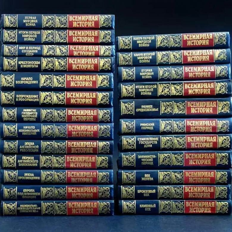 Всемирная история в 24 томах скачать djvu