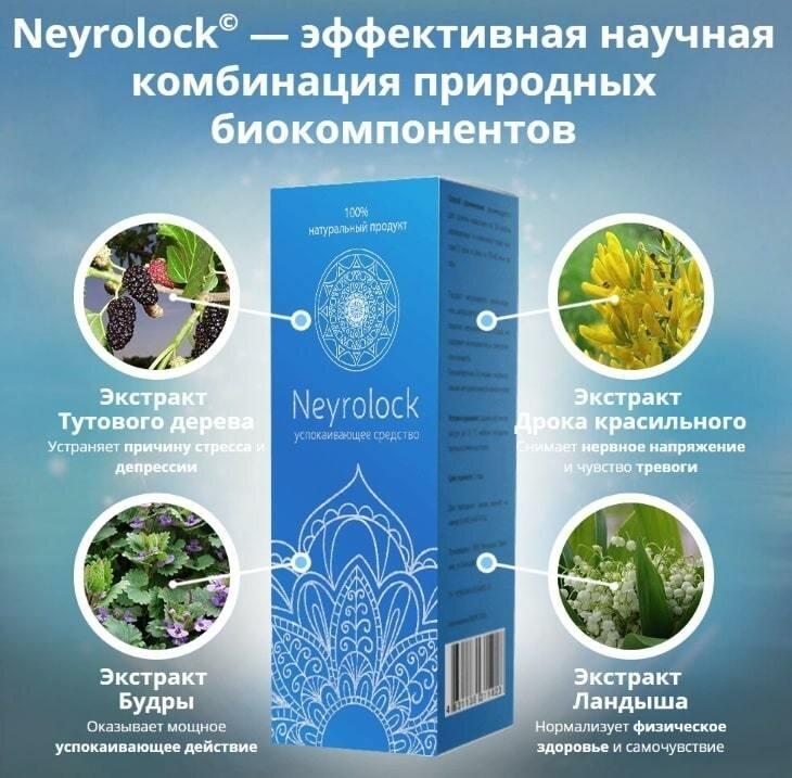 Neyrolock для восстановления нервной системы в Сочи