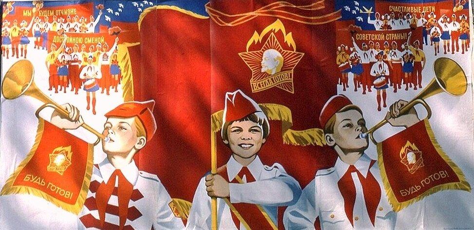 Поздравление мы пионеры страны нашей дети