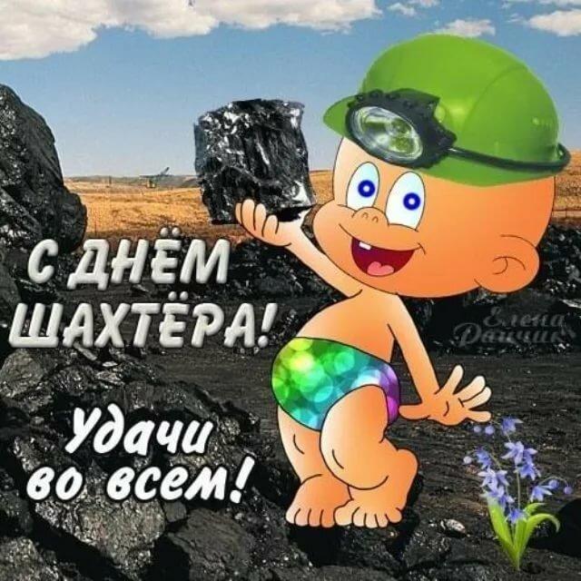 День шахтера в 2019 году: тосты