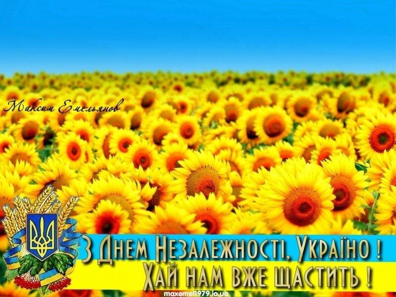 Картинка дня независимости украины