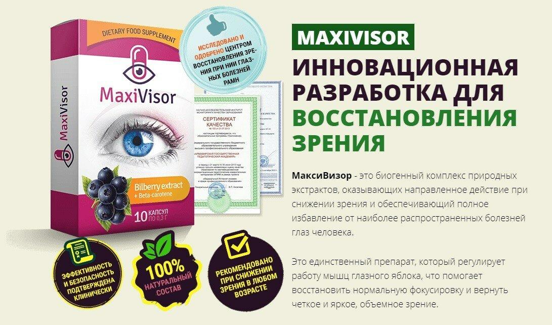 MaxiVisor для зрения в Люберцах