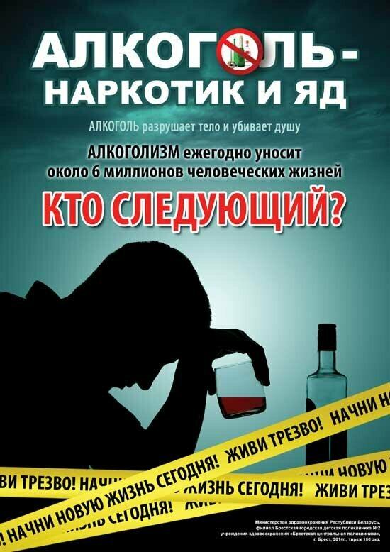 картинки о вреде алкоголя смотреть сообщает корреспондент
