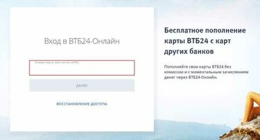 оплата кредита через приложение отп банк