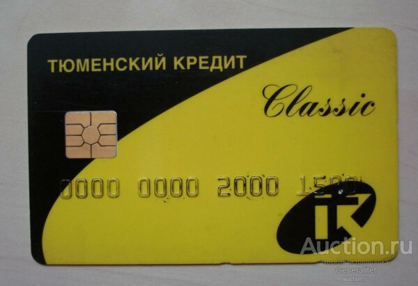 тюмень банки взять кредит