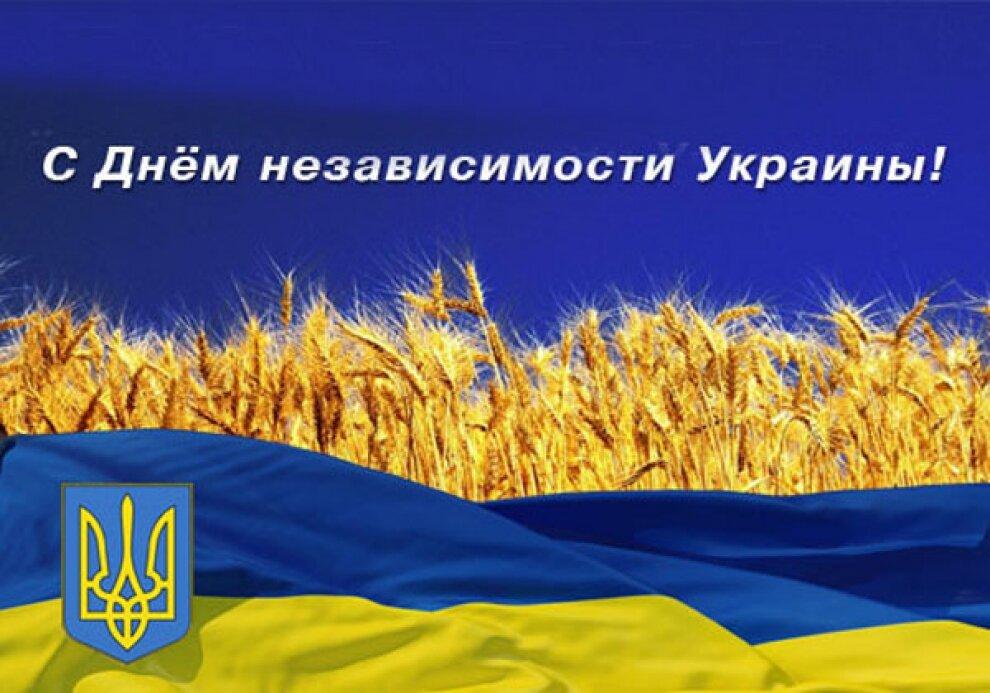Поздравление с днем независимости украины открытки