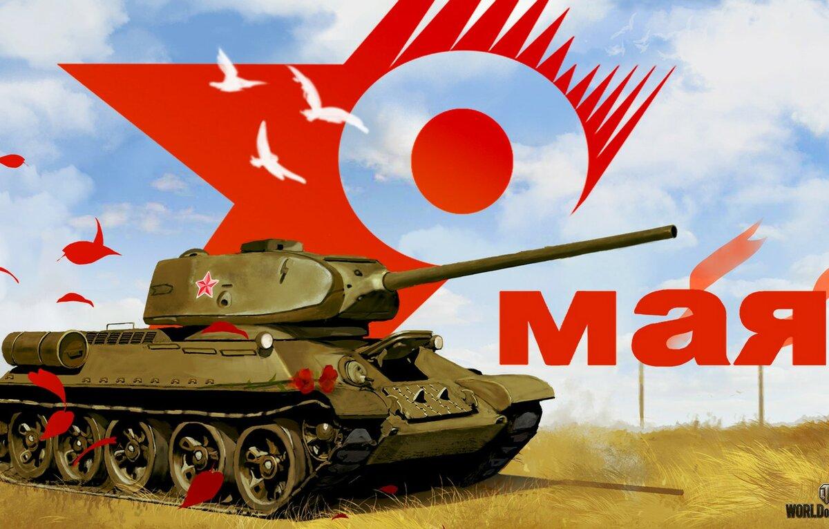 Картинки с танками на 9 мая, днем рождения хорошему