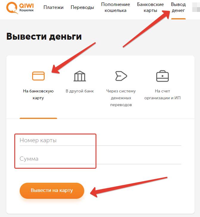 официальный сайт как вывести деньги с вавада на карту