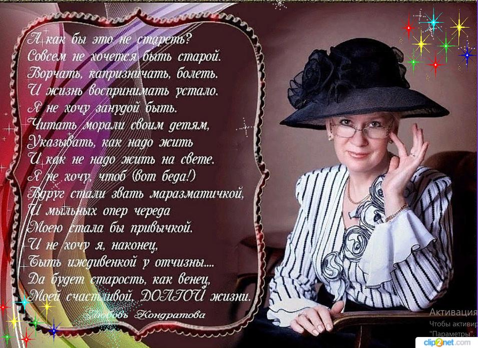 настоящее поздравление маме в стихах и как сказал бы француз то