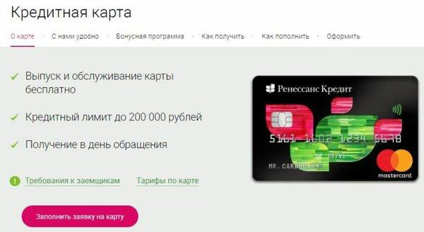 банк ренессанс кредит в москве адреса телефоны