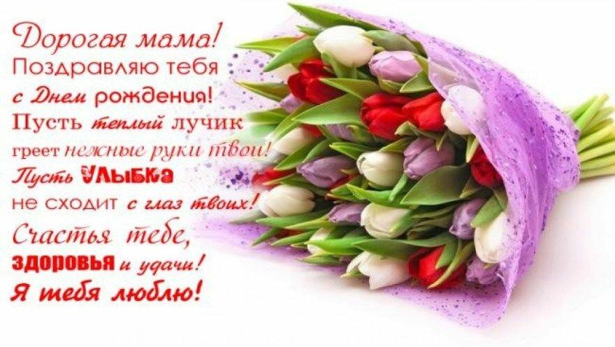 Поздравления для мам с картинками
