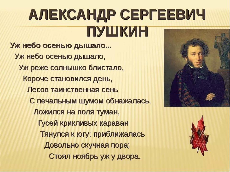 александр пушкин стихи картинки можете
