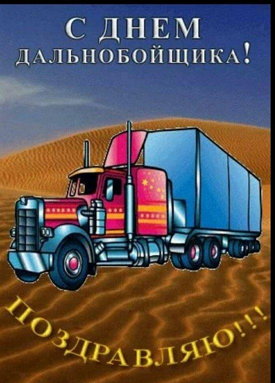 Красивая, открытки с днем грузовика