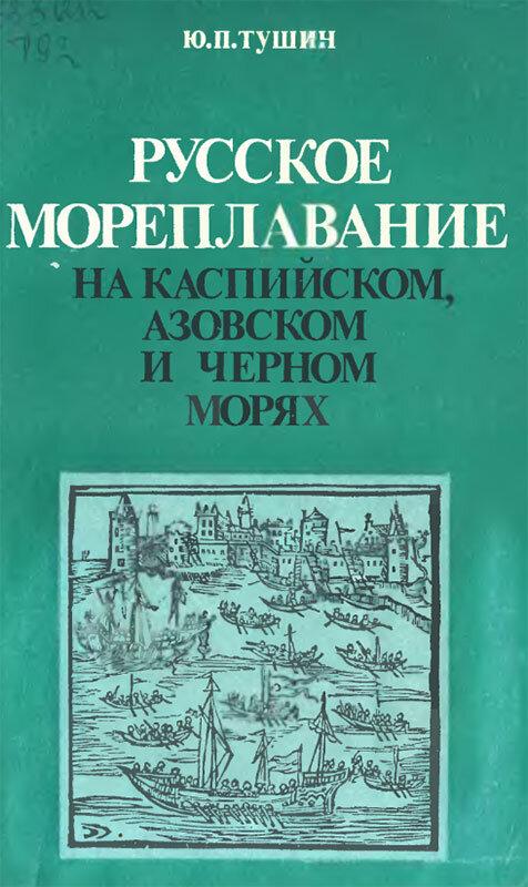 Ю. П. Тушин -Русское мореплавание на Каспийском, Азовском и Черном морях (XVII век), скачать djvu