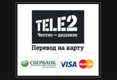 оплатить теле2 с банковской карты без комиссии картой visa
