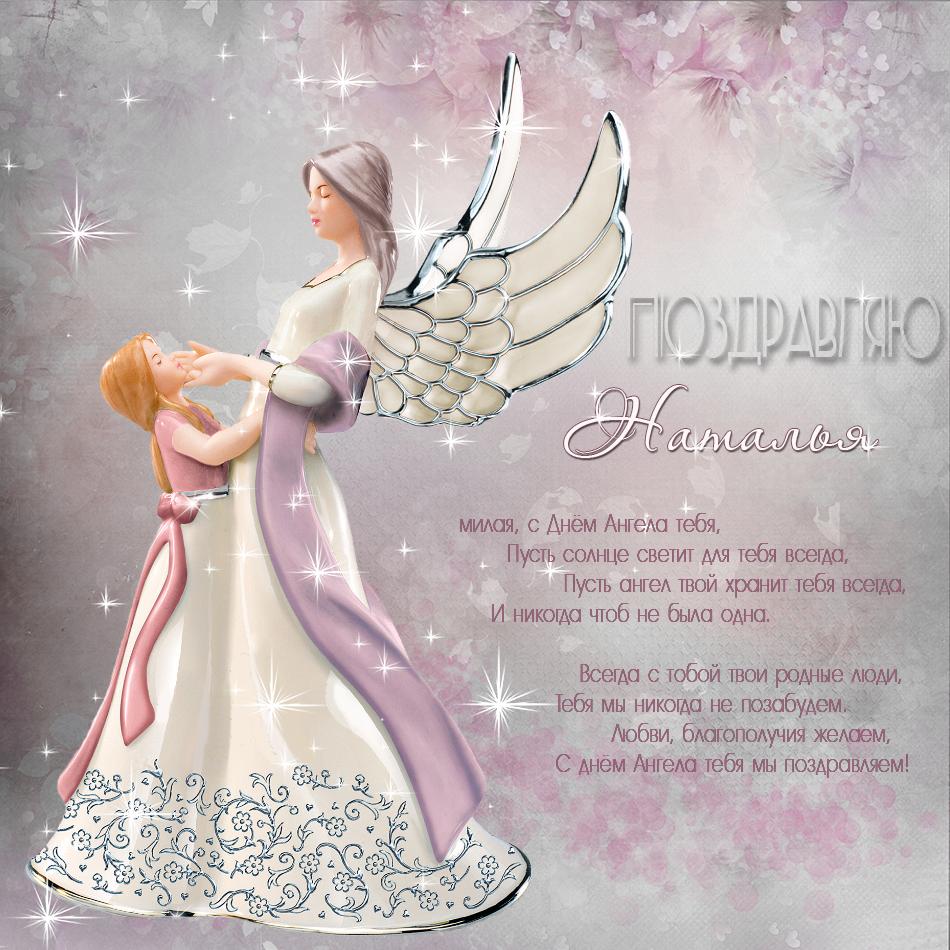 Днем, открытки поздравления наталье с днем ангела
