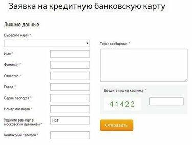 Подать онлайн заявки в банки на кредит как взять кредит в яндексе