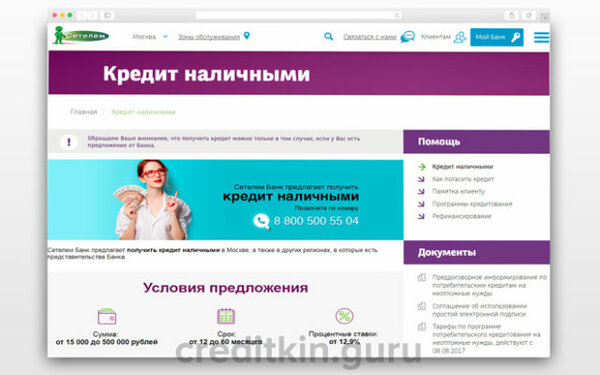 Взять кредит в канске онлайн помощь по кредитам