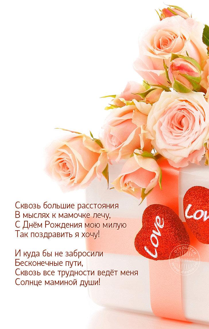 Язык, открытки поздравления маме мужа с днем рождения