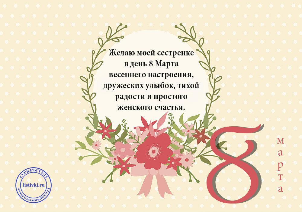 Стишки для, открытка 8 марта сестре