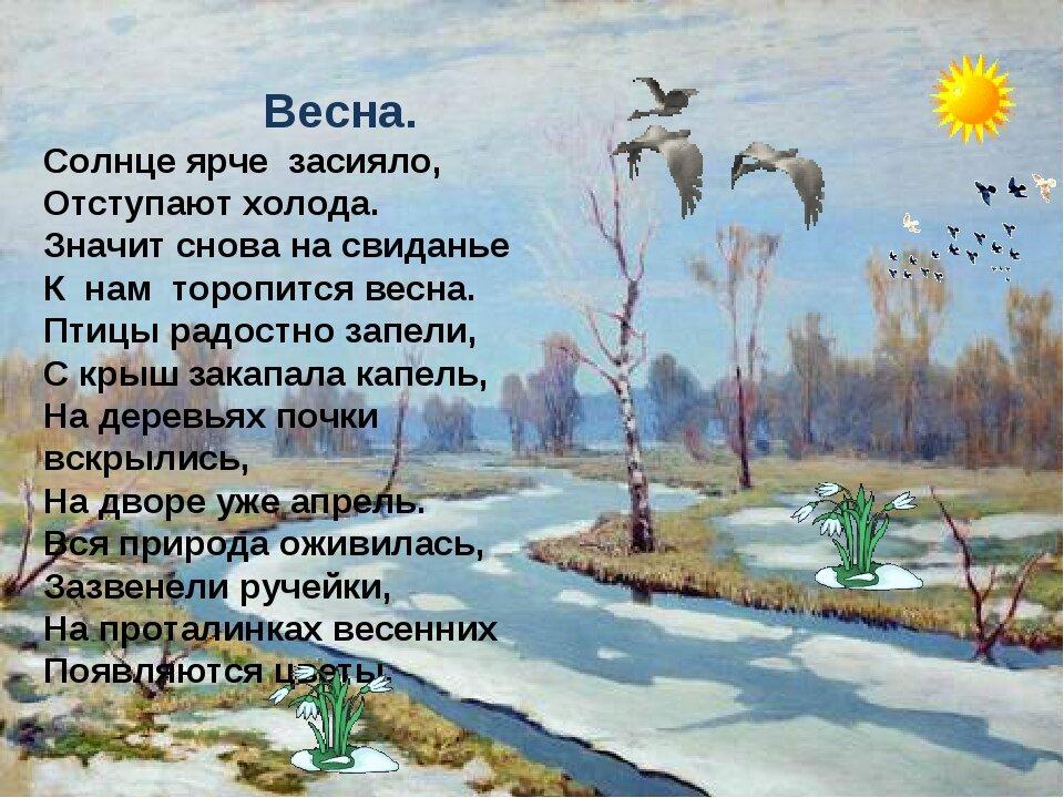 Стихи про весну для детей картинки с пояснением распечатать