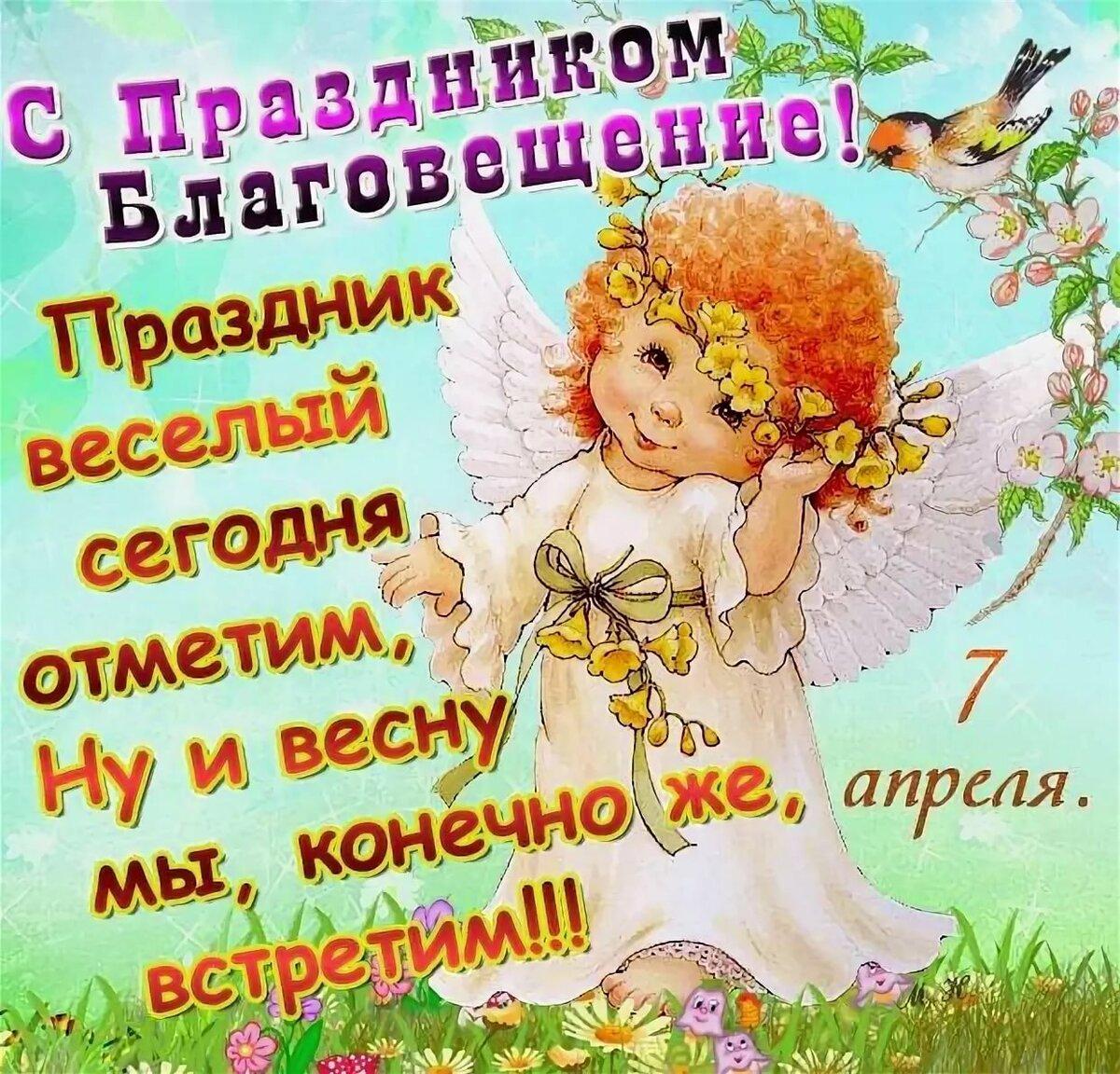 Фото с поздравлением с благовещением, картинка этой надписью