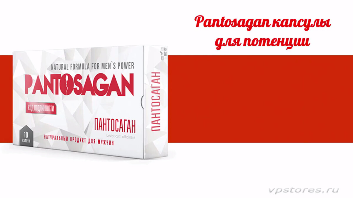 Pantosagan для потенции в Волгодонске