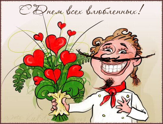 Надписью, прикольная картинка святой валентин