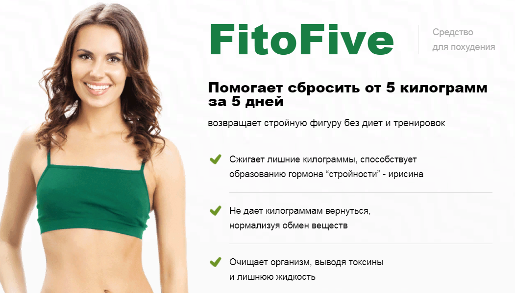 FitoFive для похудения в Норильске