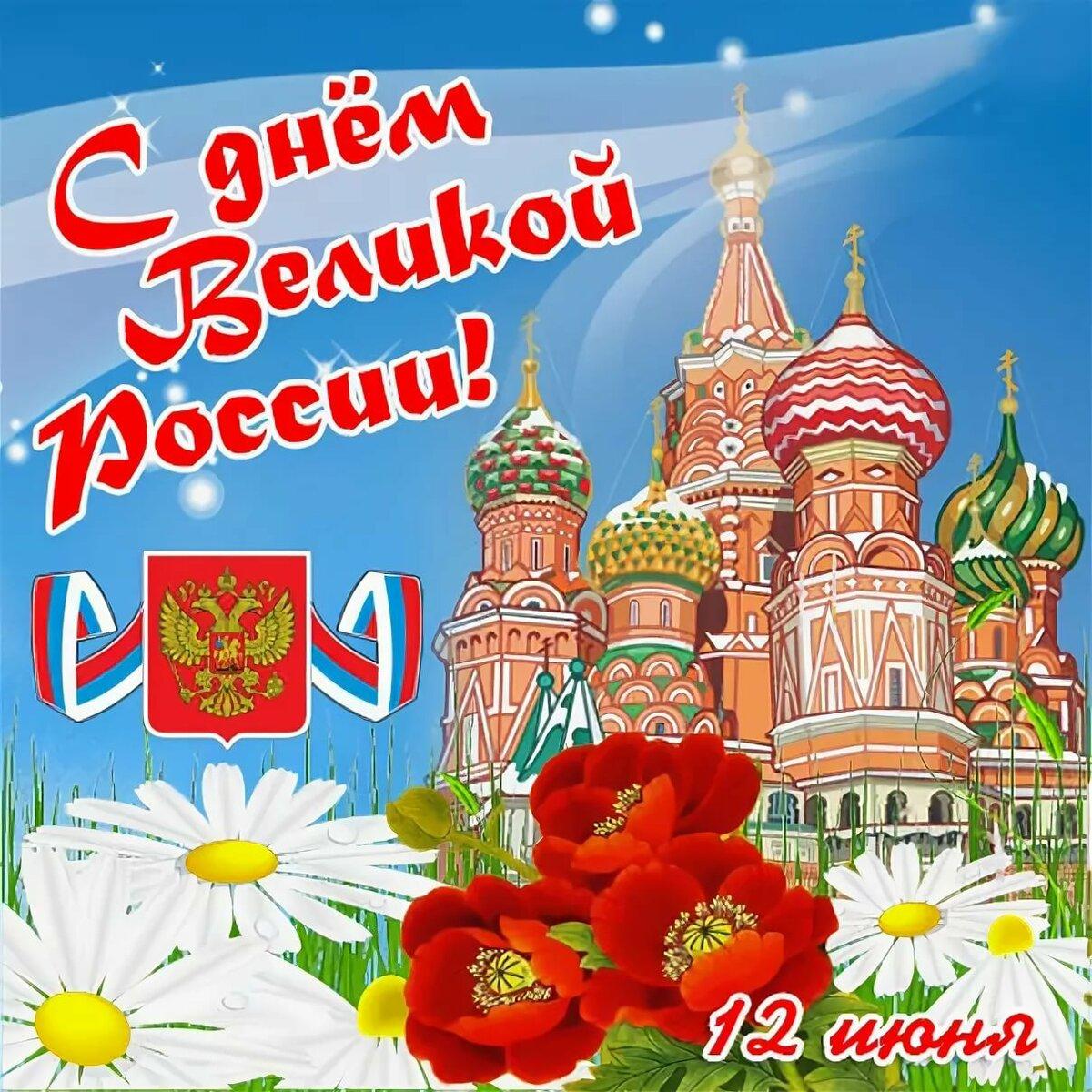 Поздравить с праздником 12 июня