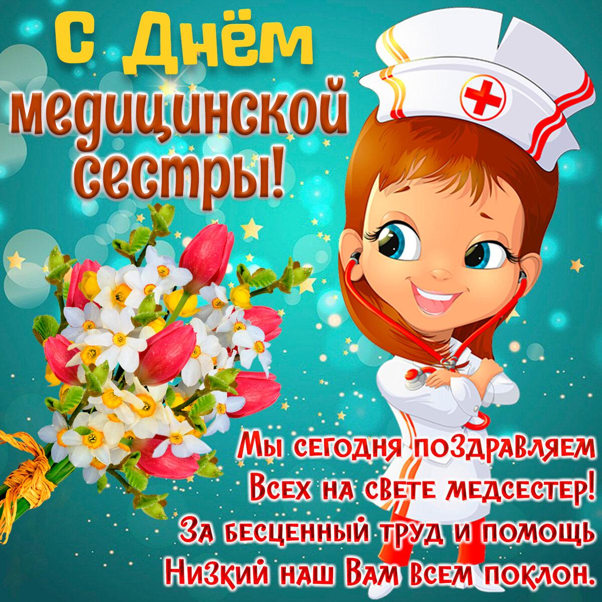 Красивые открытки с днем медсестер, открытки днем