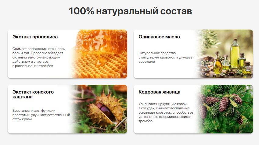 Медовый спас от простатита в Орехово-Зуево