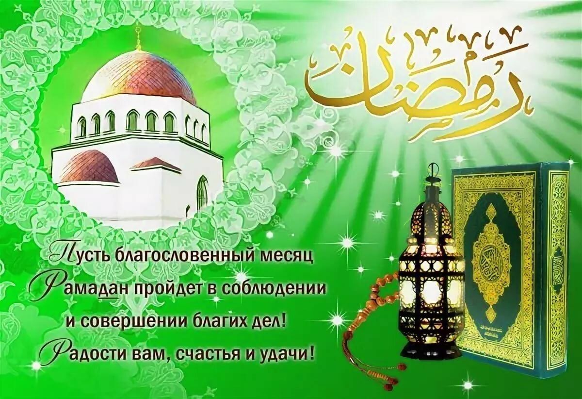 Днем, поздравление с рамадан картинка