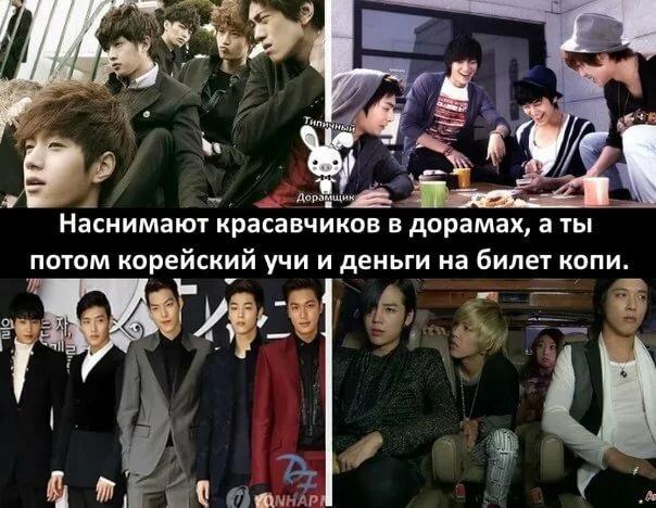 смешное про корейцев картинки фото составляющих, любая