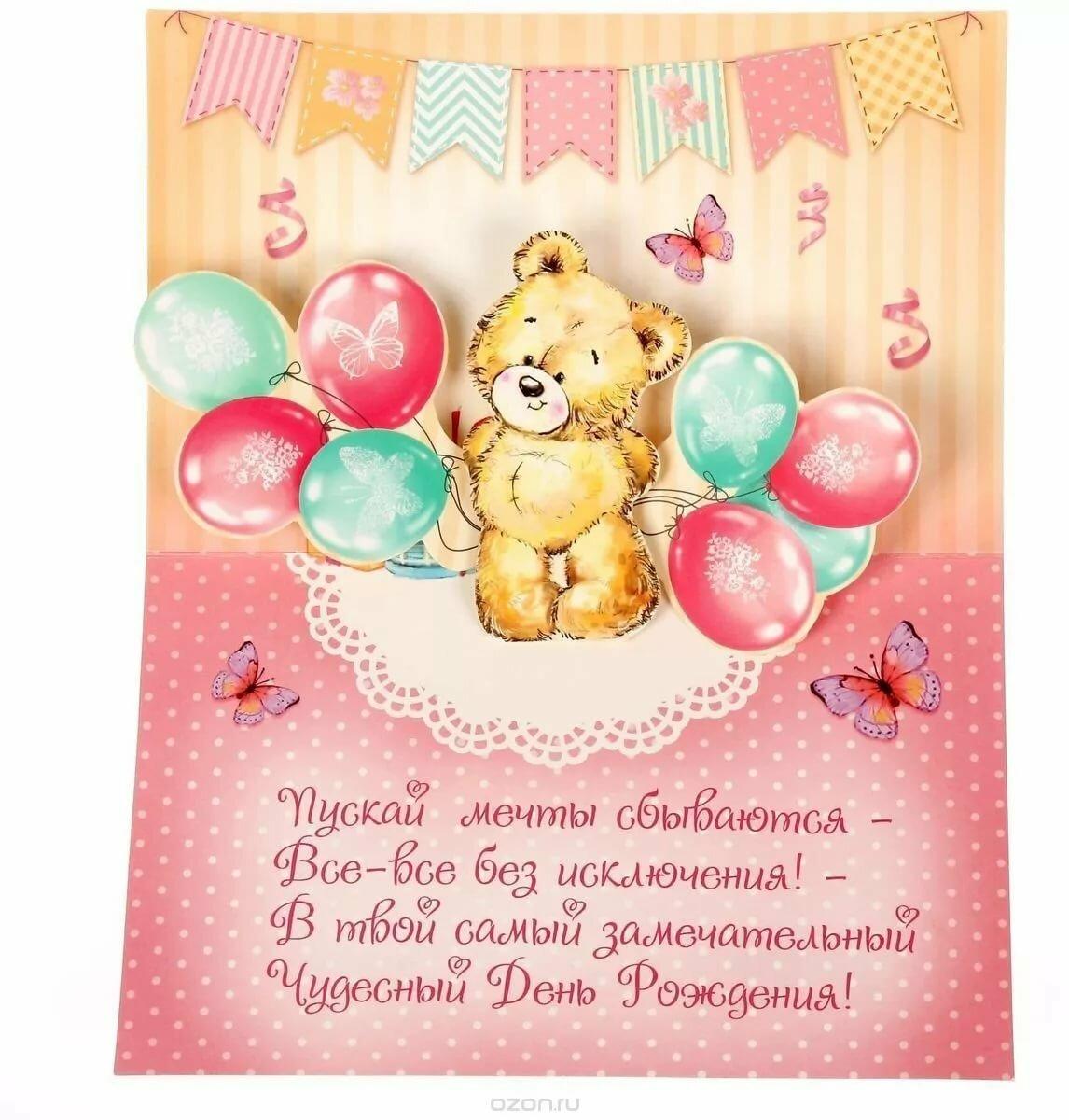 Открытка на день рождения ребенка девочки