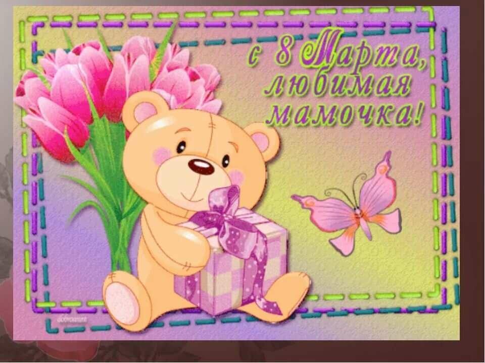 Поздравления с картинками маме на 8 марта