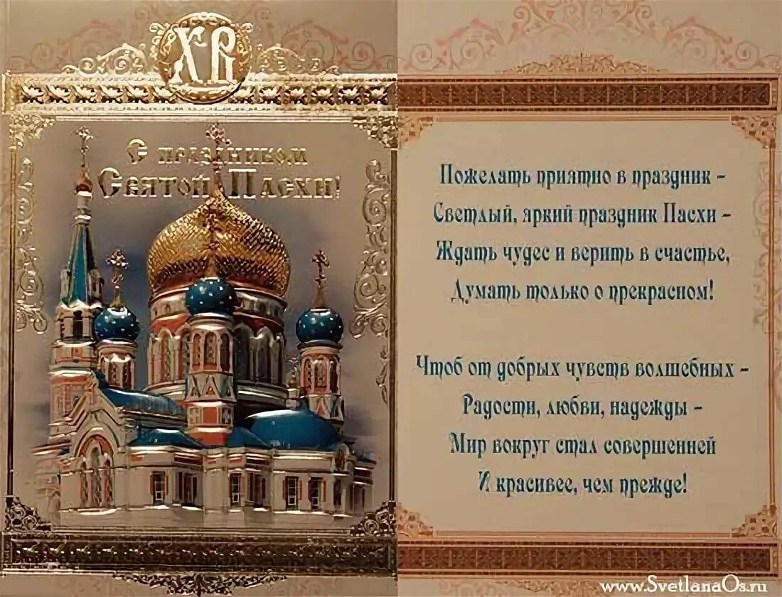 Открытки с днем рождения мужчине православные