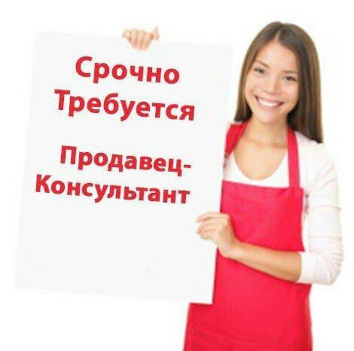 Картинка с надписью требуется продавец консультант