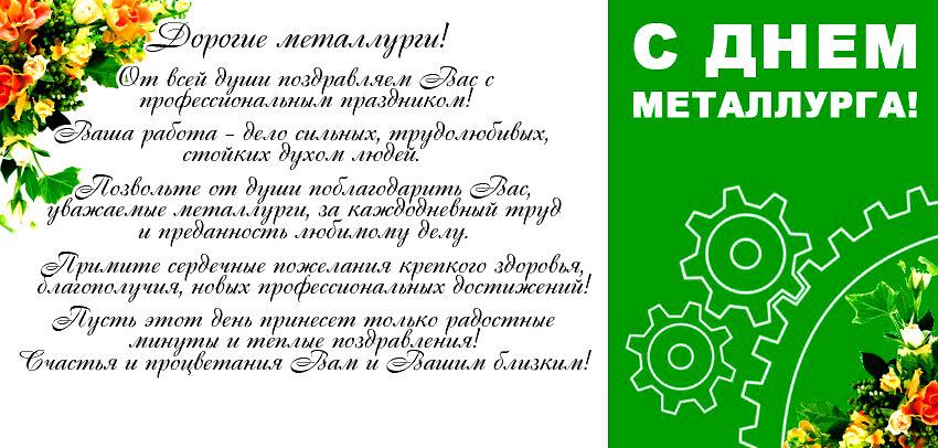 сайте представлены поздравления с днем металлурга официальные хороший